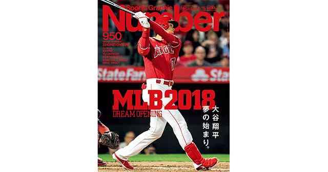 MLB2018 DREAM OPENING大谷翔平 夢の始まり。 - Number 950号 - スポーツ総合雑誌ナンバー