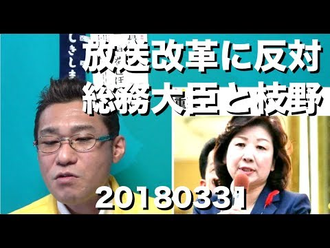 野田聖子がなんと放送改革に反対表明、総務大臣が旗振りしなくちゃダメだろ - YouTube