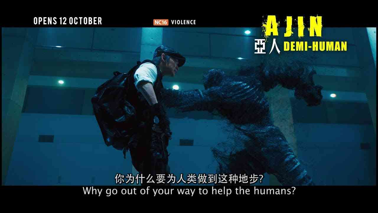 AJIN: DEMI-HUMAN 亚人 - Main Trailer - Opens 12.10.17 in Singapore - YouTube