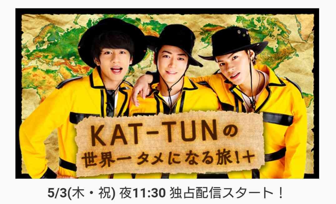 KAT-TUN新番組、「有料配信」にファン抵抗
