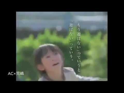【AC】こだまでしょうか、児嶋だよ! - YouTube