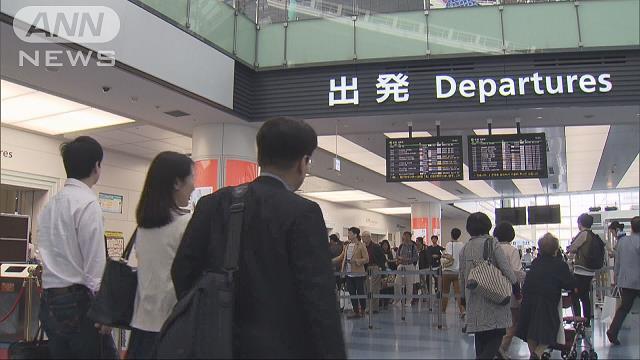 来年から「出国税」1人1000円徴収 27年ぶり新税