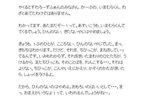 """「それをちびっ子がマネをするんです」つば九郎が""""品のないヤジ""""に苦言、ファンから賛同集める"""