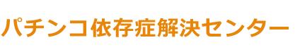 韓国・台湾ではパチンコは禁止されているという事実 | パチンコ依存症解決センター