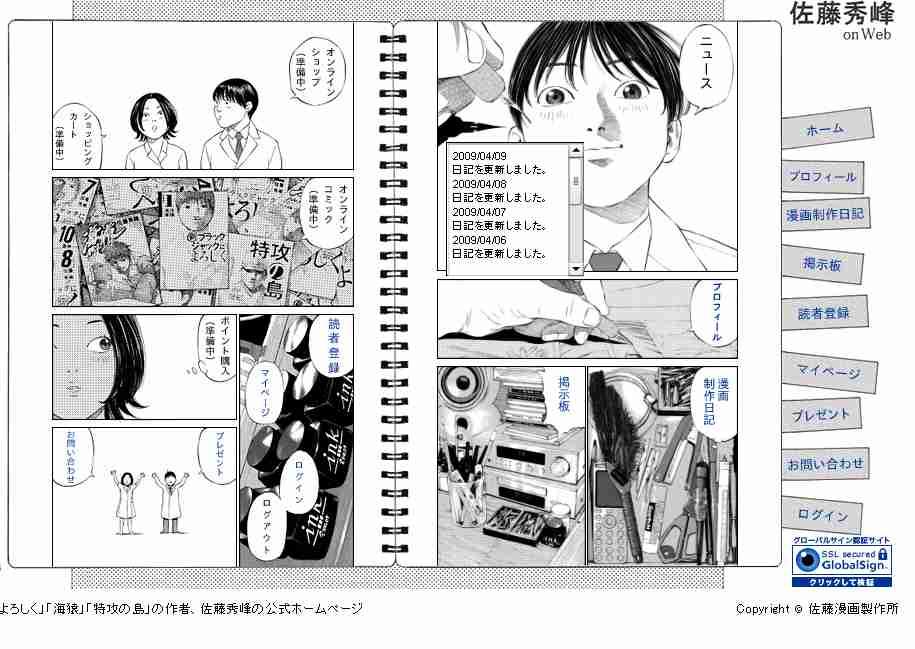 佐藤秀峰氏が報じる講談社の搾取:MyNewsJapan