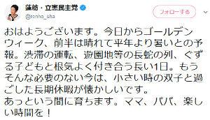 立憲民主党・蓮舫「今日からGW」「楽しい時間を!」  | 保守速報