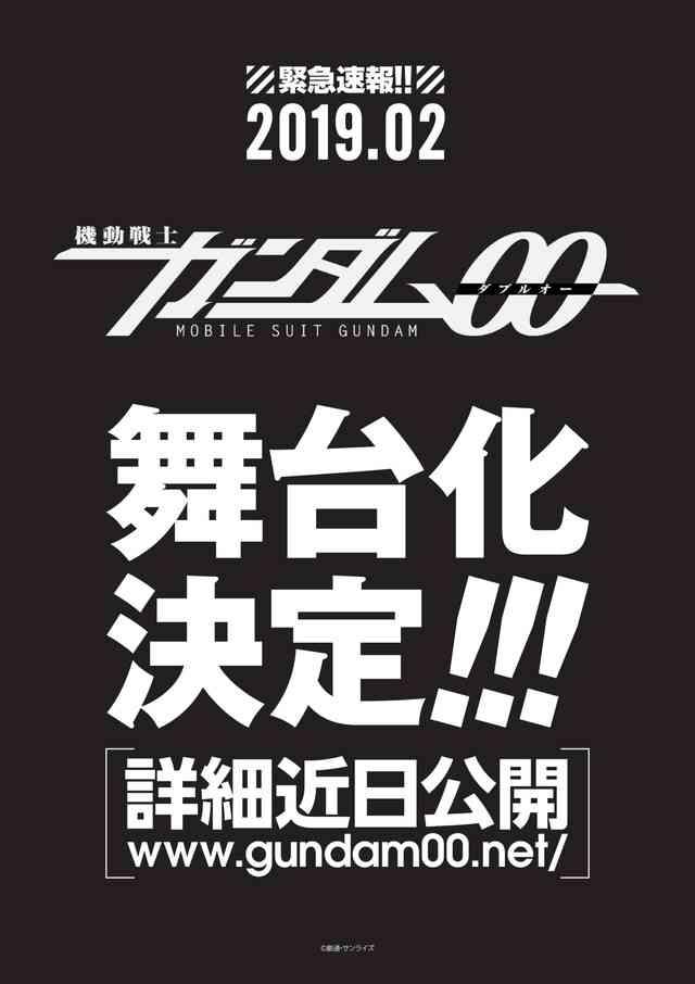 アニメ「機動戦士ガンダム00」舞台化決定!2019年2月上演 - コミックナタリー