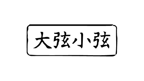 [大弦小弦]保守の論客として知られる西部邁さんは「僕は沖縄の悪口を言ったことはない」… | 大弦小弦 | 沖縄タイムス+プラス