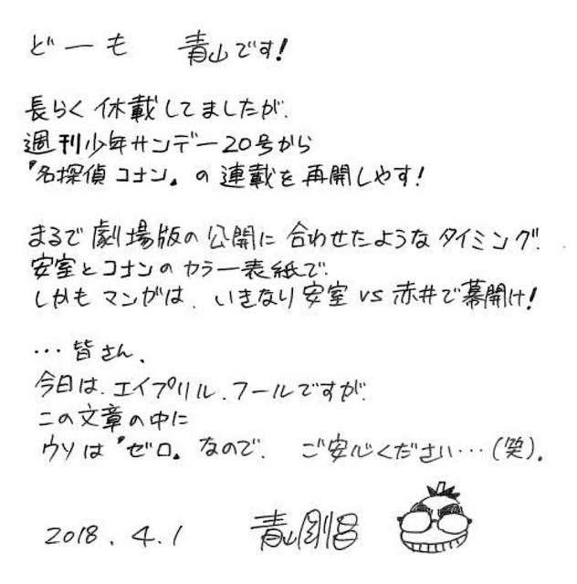 人気漫画「名探偵コナン」が4月から連載再開…青山剛昌氏「ウソは『ゼロ』」