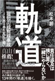 軌道 福知山線脱線事故 JR西日本を変えた闘い   東洋経済