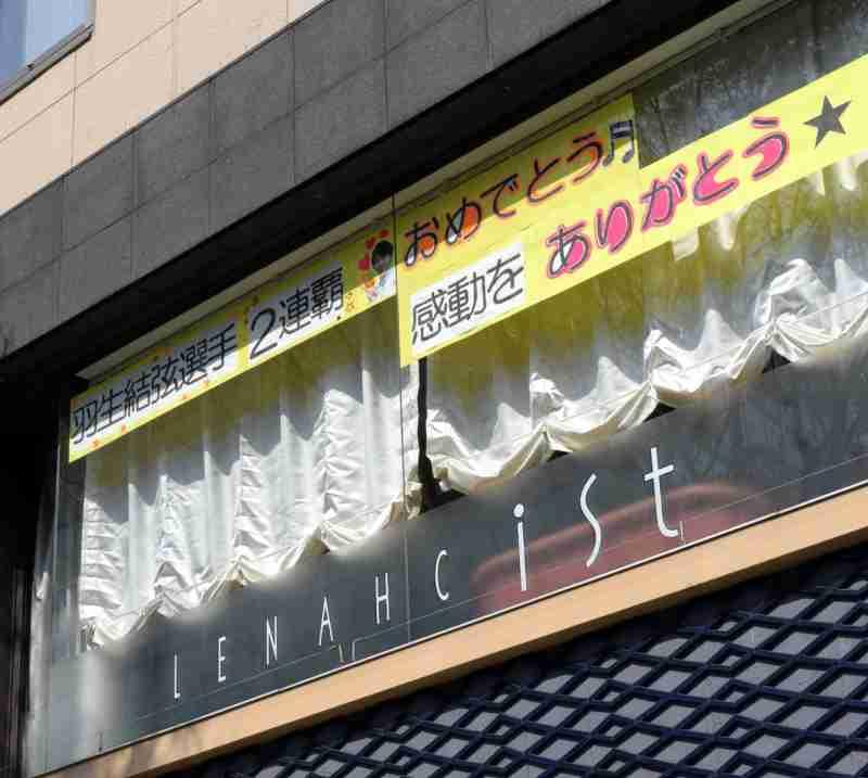 <羽生結弦>仙台市であす祝賀パレード 予想12万人(毎日新聞) - Yahoo!ニュース