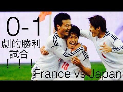 【世界に衝撃を与えた試合】フランスvs日本代表 国際親善試合2012年 - YouTube