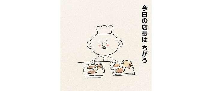 世界一かわいいパン屋さん!?パパお手製「つむパン」にいらっしゃいませ! | Conobie[コノビー]