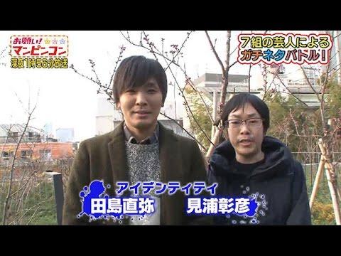 【お願い!ランキング】お願い!マンピンコン<3月>アイデンティティ 意気込みコメント - YouTube