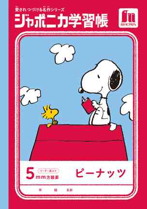 「大人のジャポニカ学習帳『愛されつづける名作シリーズ』」が発売