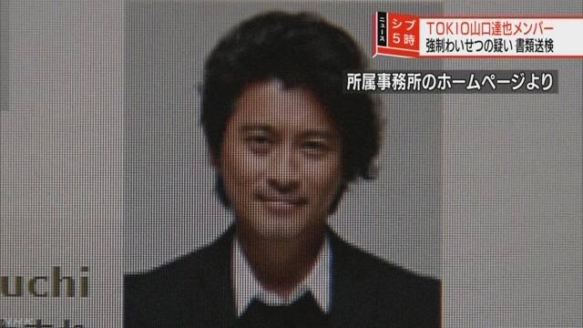 TOIKO・山口達也、強制わいせつ容疑で書類送検