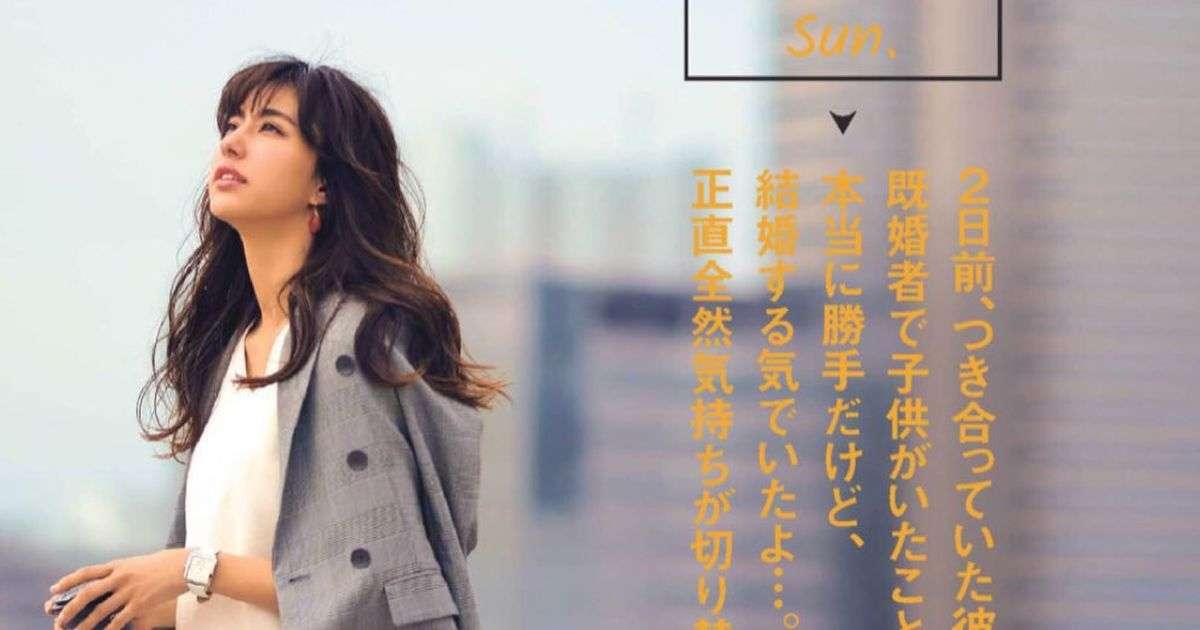 ファッション誌『CLASSY』今月の着回し術の頁がストーリー重すぎて「着回してる場合か」と話題に - Togetter