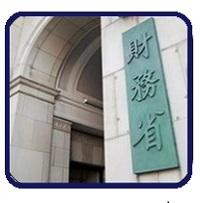 福田事務次官に関する報道に係る調査について : 財務省
