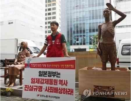 釜山日本総事館前への「徴用工像」設置強行へ 韓国市民団体 (聯合ニュース) - Yahoo!ニュース