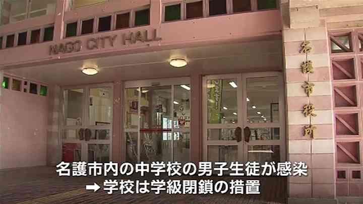 沖縄で「はしか」感染拡大、名護の中学校で学級閉鎖 TBS NEWS