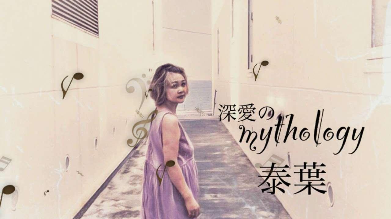 深愛のmythology - YouTube