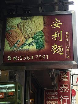 安利製麺廠 | 香港ナビ