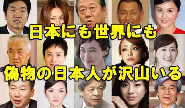 ★【要拡散】 日本にも世界にも偽物の日本人が沢山いる ※日本人 なりすまし 朝鮮人 : 世界の真実や報道されないニュースを探る 地球なんでも鑑定団