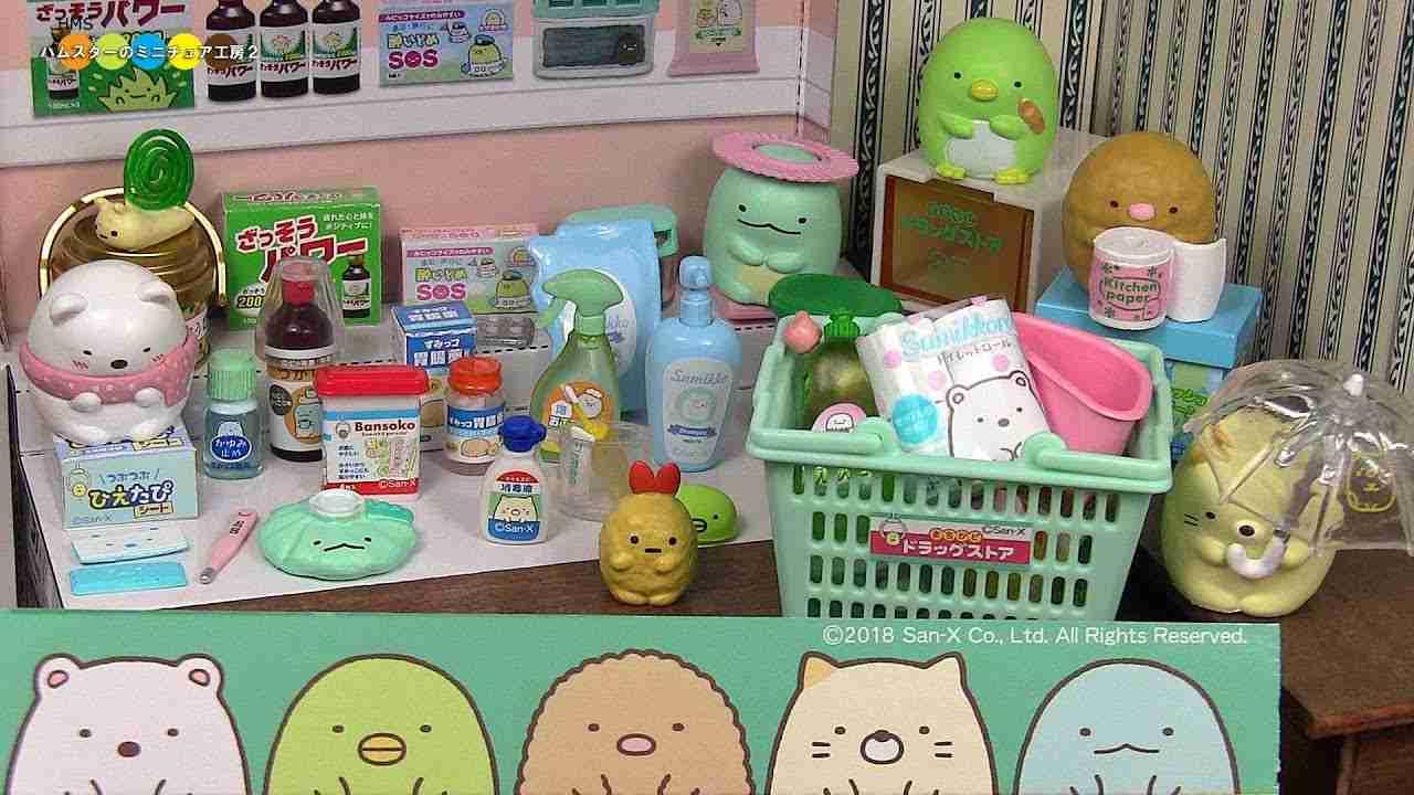 RE-MENT Sumikko Gurashi Drug Store リーメント すみっコぐらし まちかどドラッグストア 全8種類 - YouTube