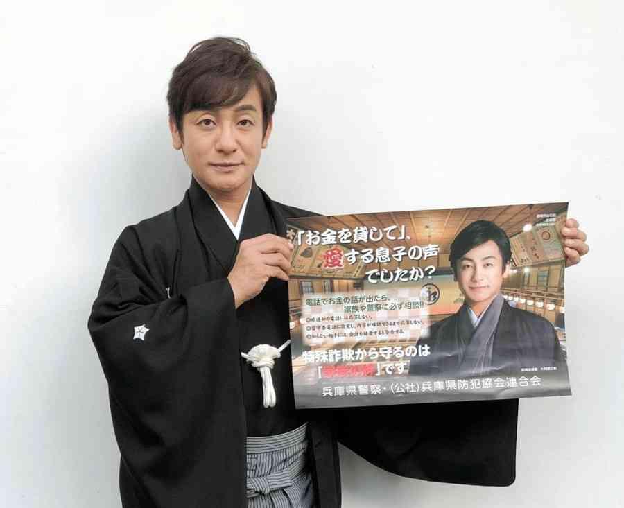 片岡愛之助さん、妻紀香さん地元でポスターに 夫婦で防犯に一役(神戸新聞NEXT) - Yahoo!ニュース