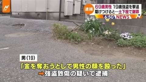 69歳男性が19歳強盗を撃退「突然殴られたので」(TBS系(JNN)) - Yahoo!ニュース