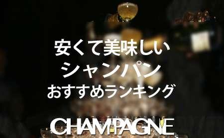 安くて美味しいシャンパンおすすめランキング | シャンパン専門ページ | ピントル
