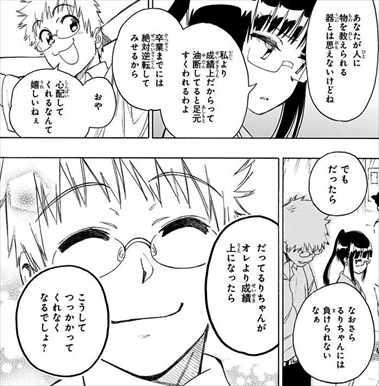 古味直志「ニセコイ」今冬に実写映画化! 嘘から始まる恋物語