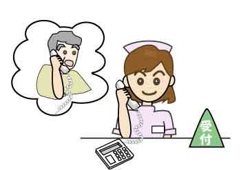 病院の新患予約が出来なくて困っている方いませんか?