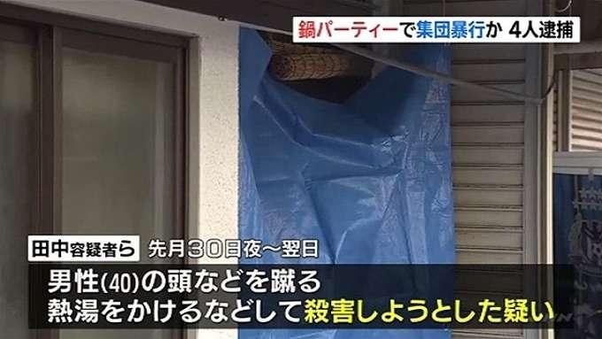 鍋パーティーで集団暴行 男性の頭を殴る蹴る踏みつけ、熱湯をかける等で殺害しようとした田中美智子、岸川和樹ら4人を逮捕「何もしていない」 大阪・茨木市 : NEWS+α|2chまとめサイト