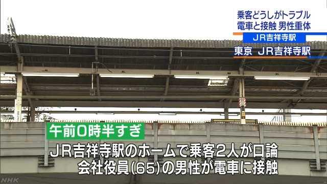乗客口論で男性電車に接触し重体 NHK 首都圏のニュース