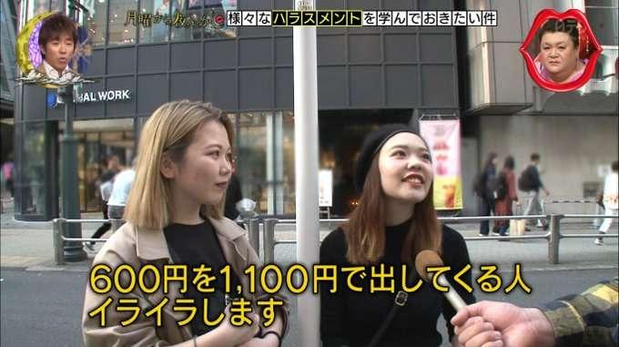 「600円の買い物で1100円出す客にイライラ」カラオケ店員の発言にマツコ激怒、視聴者からは猛反発