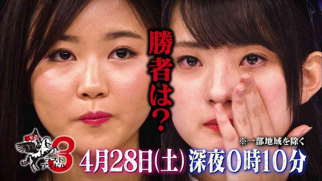 【ラストアイドル】4月28日(土)放送 - YouTube
