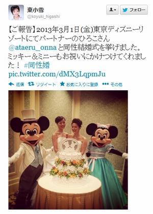 東京ディズニーリゾートで初の同性挙式 元タカラジェンヌが実現