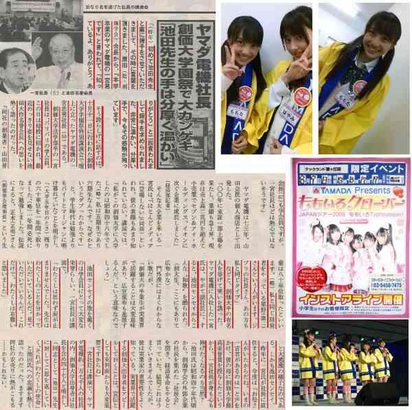 百田夏菜子、地元・静岡発地域ドラマで初主演「大好きな静岡が舞台で本当にうれしい」