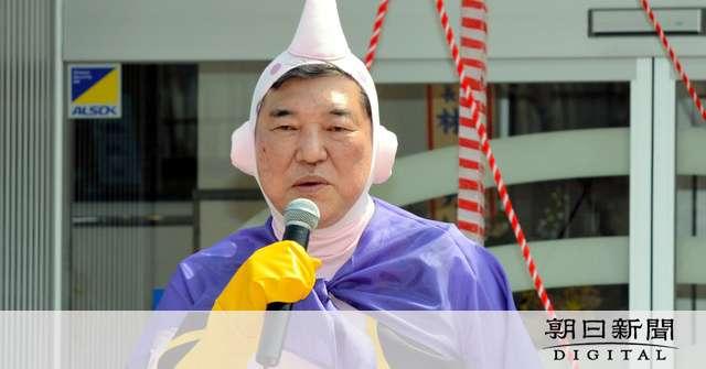 石破氏、「魔人ブウ」に扮したら…インパクト強すぎて…:朝日新聞デジタル