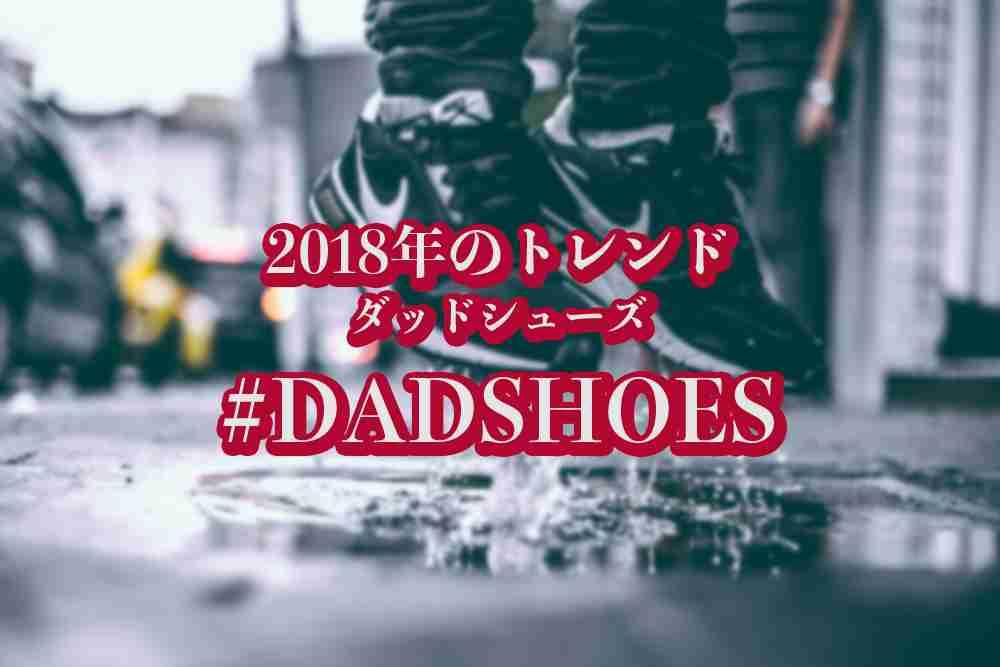 【2018】大流行の人気スニーカー「ダッドシューズ」おすすめ10選 – 株式会社PLANのブログ