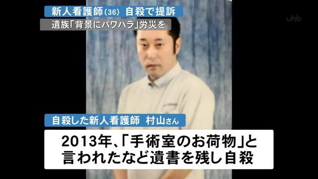 36歳新人看護師自殺 遺族国を提訴 「真実知りたい」 パワハラ原因とし労災認定求める 釧路地裁