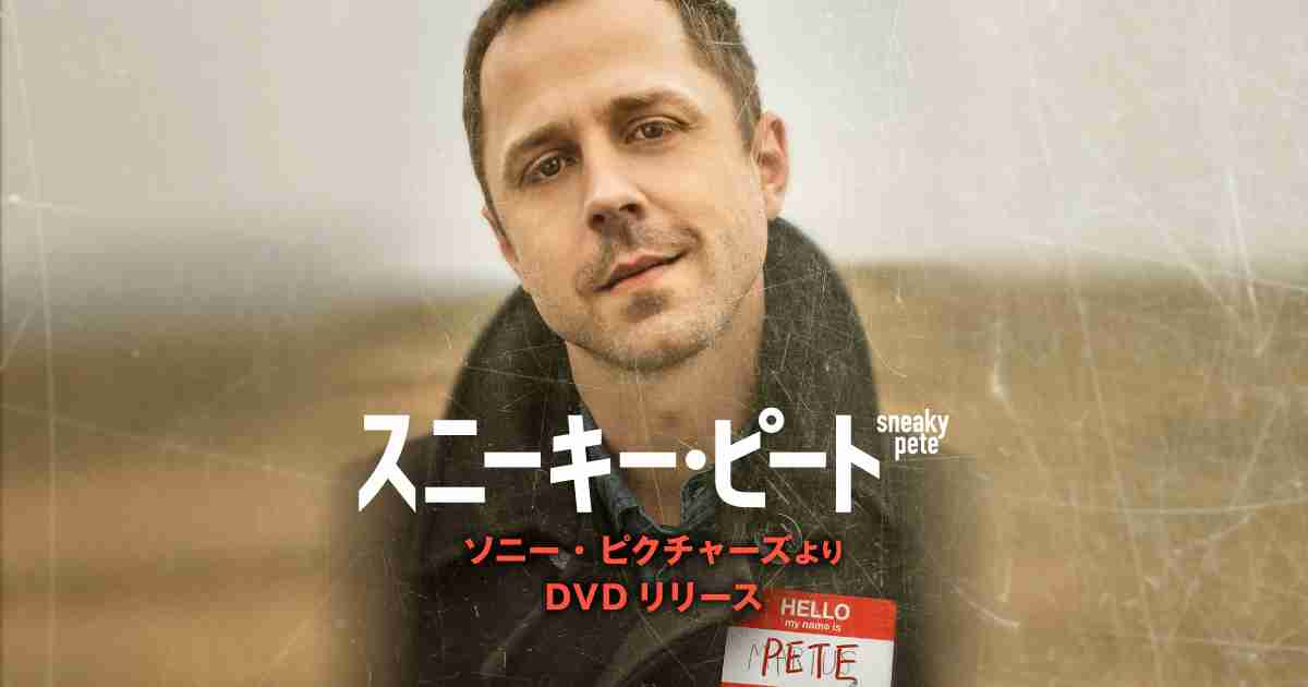 Sneaky Pete スニーキー・ピート シーズン1 | 海外ドラマ公式サイト | ソニー・ピクチャーズ