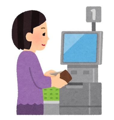 スーパーの自動支払機は客を不幸にする? 元朝日記者のコラムにツッコミ殺到「人手不足だから合理的」   キャリコネニュース