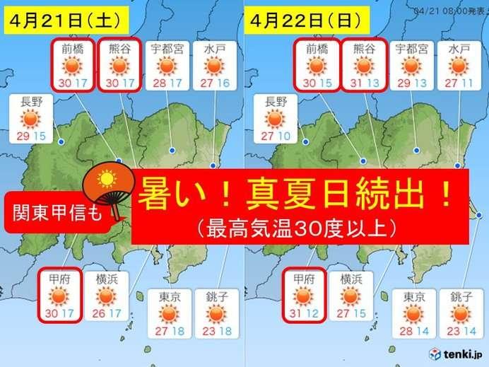 30度 真夏日続出 関東甲信は記録的暑さ(日直予報士 2018年04月21日) - 日本気象協会 tenki.jp