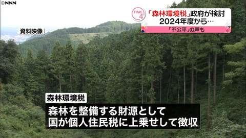 森林環境税 1人1000円 20年度以降、年620億円に 政府・与党方針