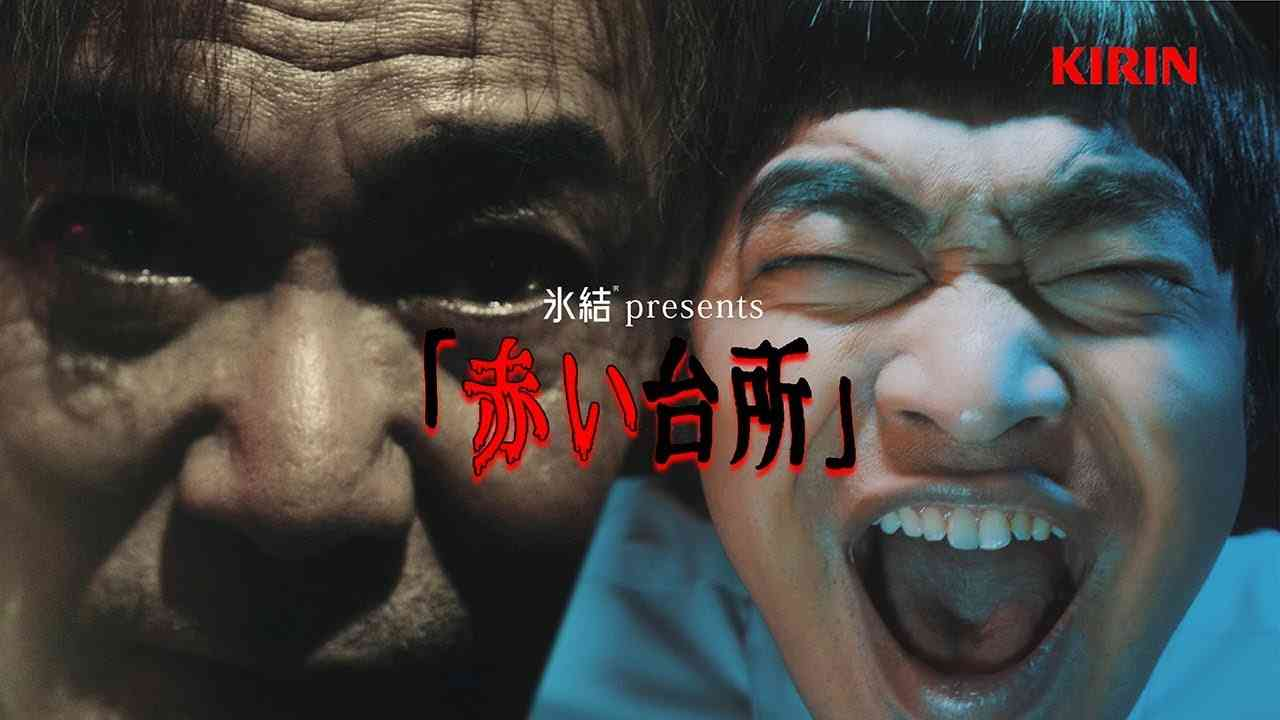 氷結® presents 「赤い台所」 稲川淳二×加藤諒 - YouTube