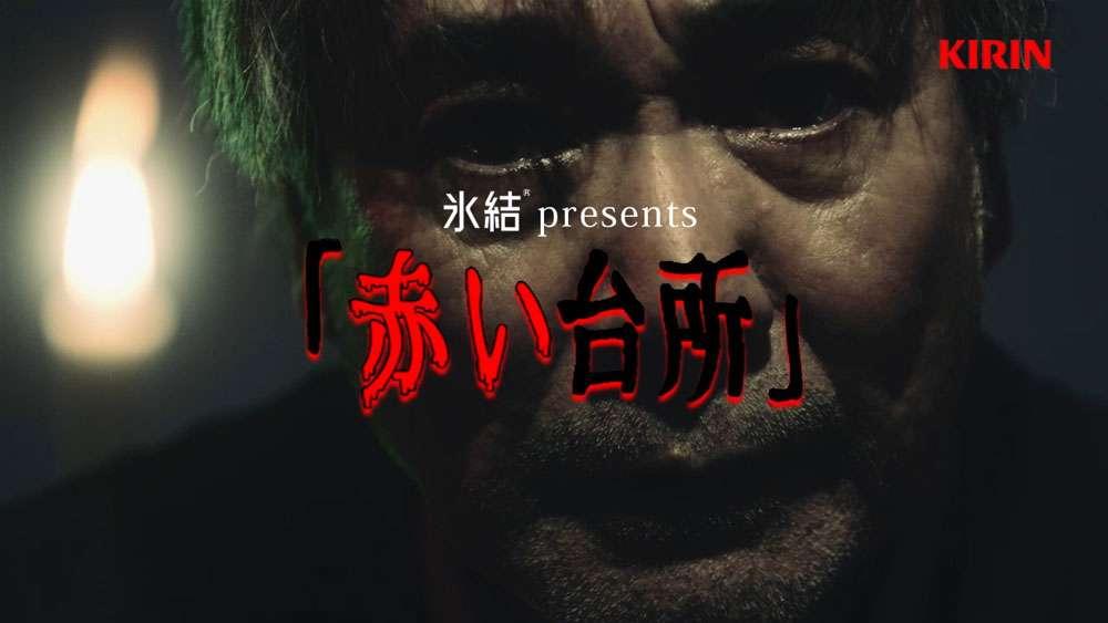 稲川淳二 CMで新感覚ホラー挑戦、怪談がいつの間にかレシピ話に…