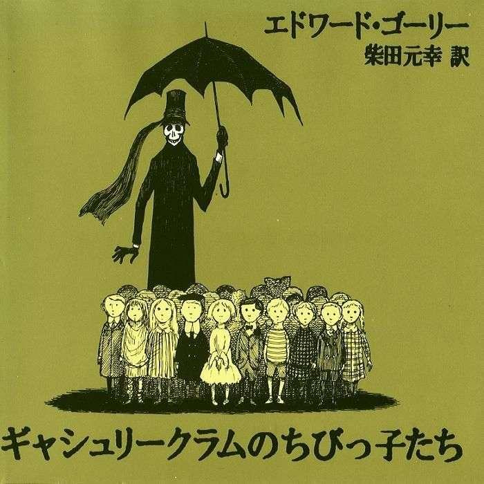 【不条理な世界】AからZの順番に子供たちが死んでいくだけの絵本「ギャシュリークラムのちびっ子たち」 - NAVER まとめ