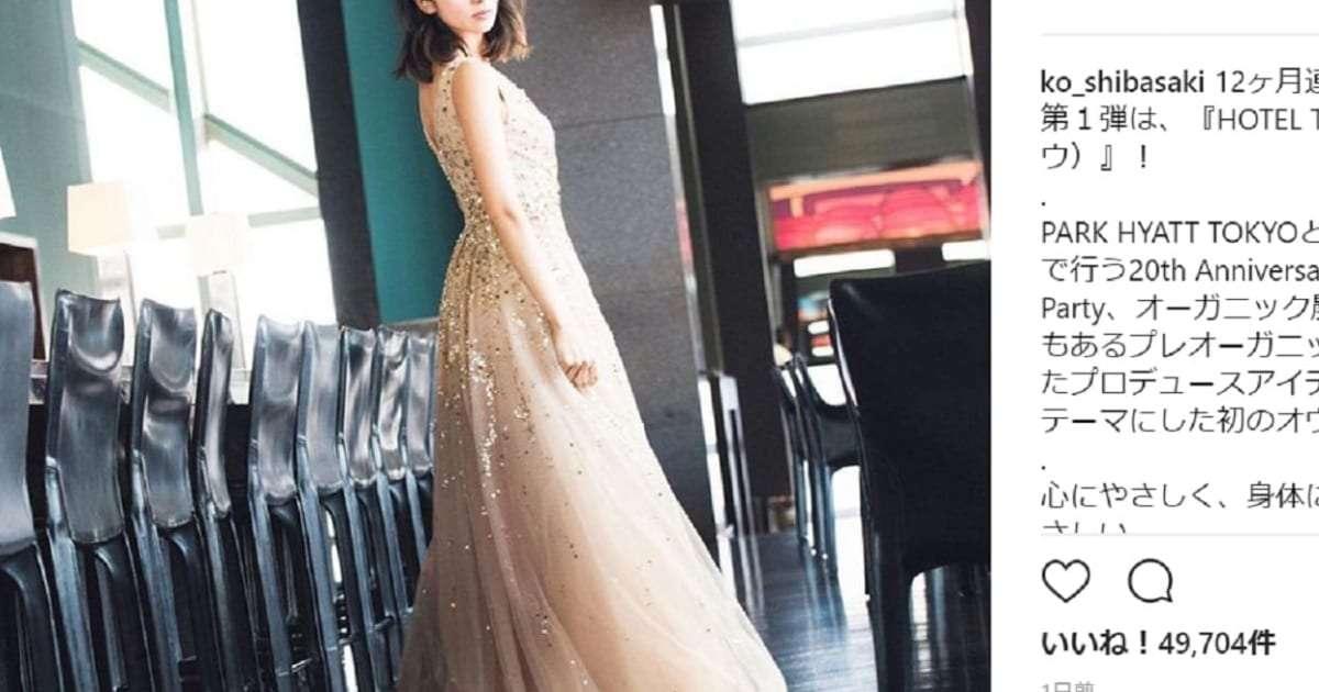 柴咲コウのドレス姿が美しすぎる 「地球人じゃない」と圧倒されるファンも – しらべぇ | 気になるアレを大調査ニュース!